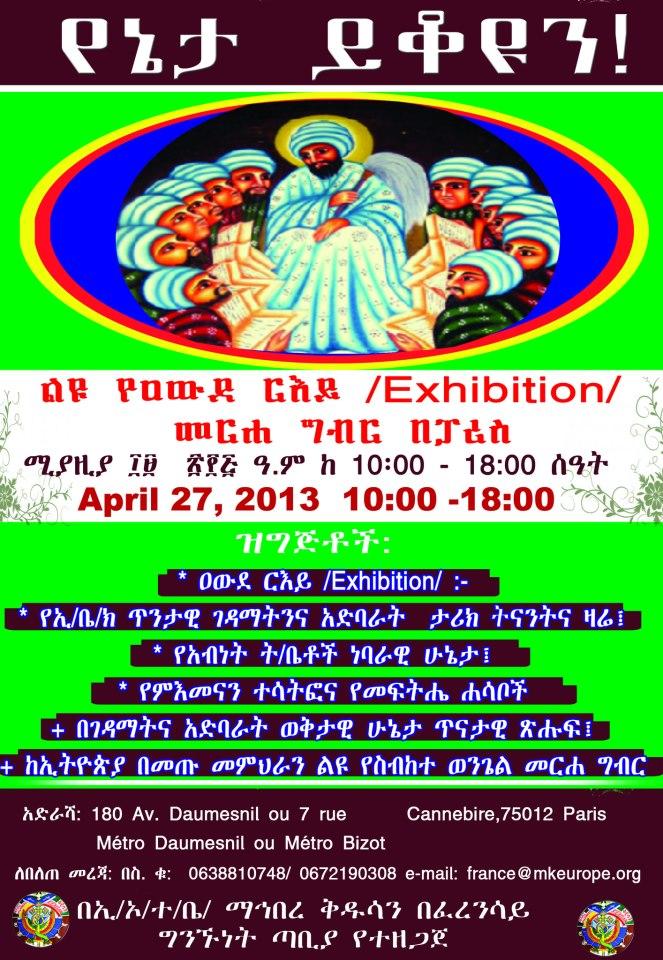Poster Amharic